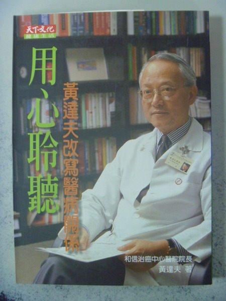【書寶二手書T9╱保健_HTN】用心聆聽_黃達夫