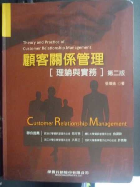 【書寶二手書T2/大學商學_ZJV】顧客關係管理-理論與實務2/e_張瑋倫