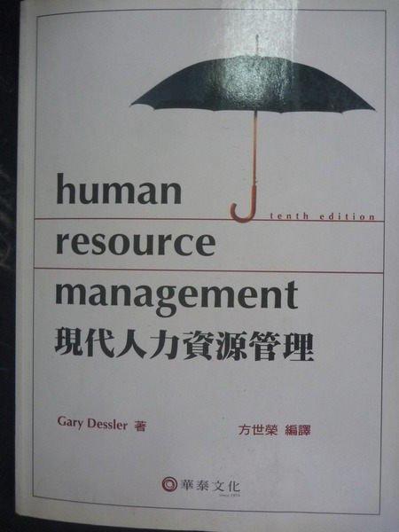 【書寶二手書T9/大學商學_ZAW】現代人力資源管10/e_Dessler