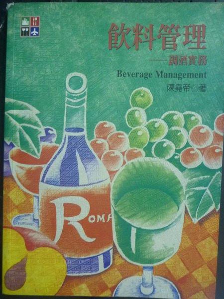 【書寶二手書T5/大學商學_ZAF】飲料管理:調酒實務_陳堯帝