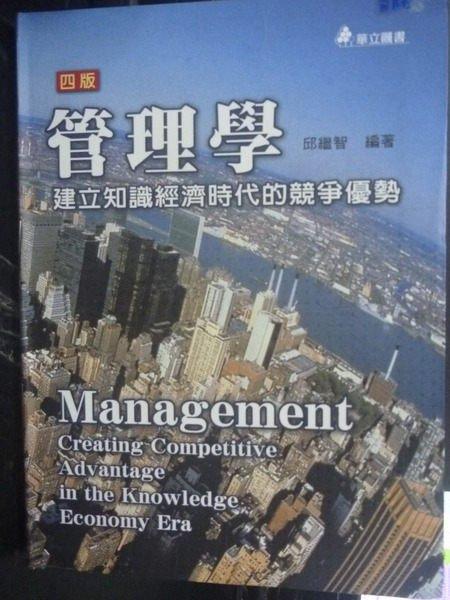 【書寶二手書T4/大學商學_ZBD】管理學-建立知識經濟時代4/e_原價720_邱繼智