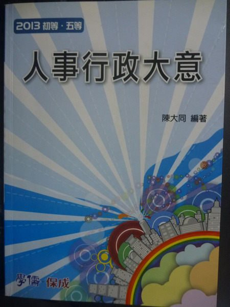 【書寶二手書T6/進修考試_ZKP】2013初等.五等-人事行政大意3/e_陳大同