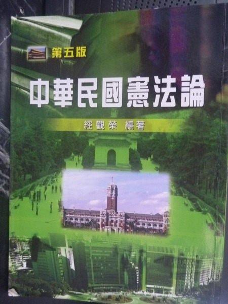 【書寶二手書T2/大學法學_ZAH】中華民國憲法論 5/e_原價460_經觀榮