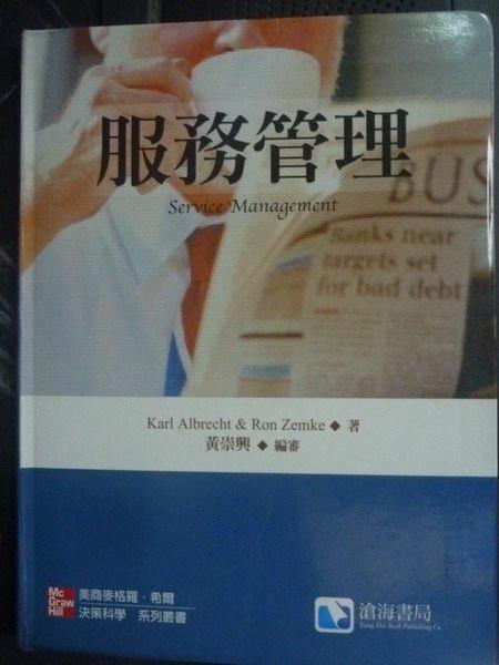 【書寶二手書T6/大學商學_ZAH】服務管理_Karl Albrecht