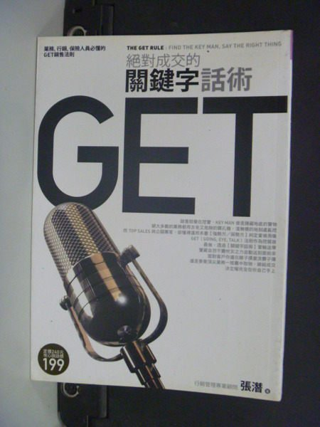 【書寶二手書T9╱行銷_HFM】絕對成交的關鍵字話術_張潛