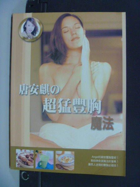 【書寶二手書T6/美容_HFF】唐安麒的超猛豐胸魔法_唐安麒