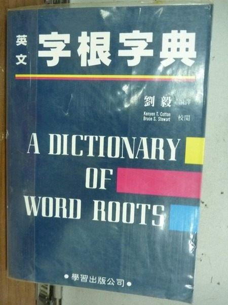 【書寶二手書T9/語言學習_IQV】英文字根字典_1990.5新版_劉毅
