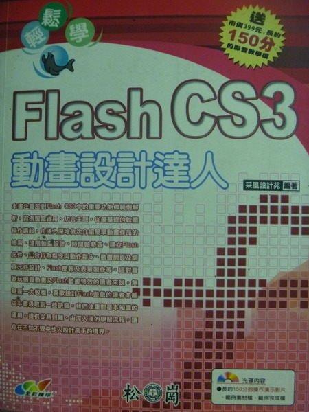 【書寶二手書T6/電腦_PNB】輕鬆學Flash CS3動畫設計達人_采風設計苑_有光碟