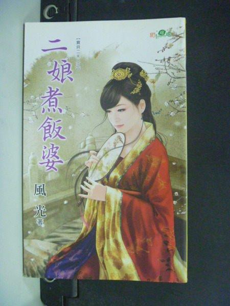 【書寶二手書T3/言情小說_HDX】寶貝二夫人之二娘煮飯婆_風光
