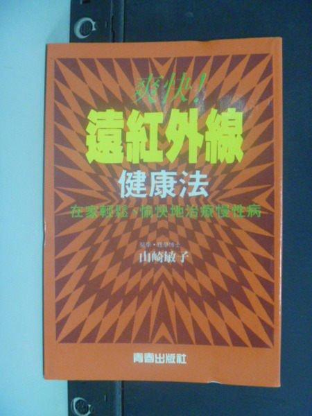 【書寶二手書T9/養生_HDS】遠紅外線健康法: 在家輕鬆愉快地治療慢性病