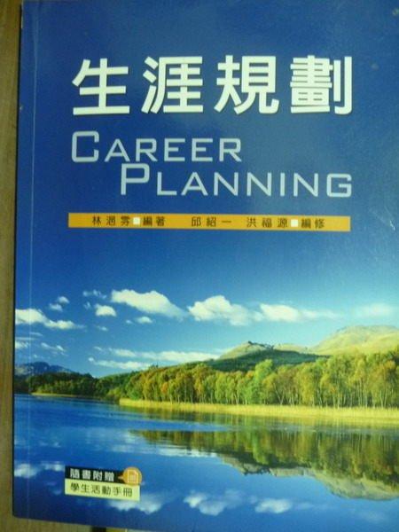 【書寶二手書T4/財經企管_QFX】生涯規劃_林浥雰