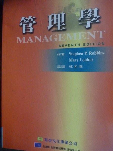 【書寶二手書T8/大學商學_ZKN】管理學7/e_Stephen P. Robbins,Mary Coulter