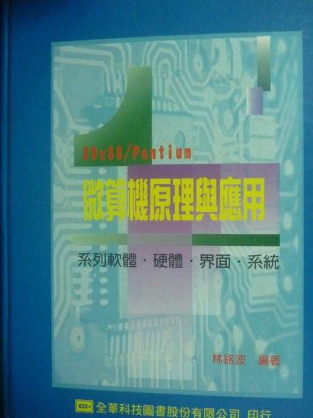 【書寶二手書T6/大學商學_ZEG】微算機原理與應用_原價640_林銘波