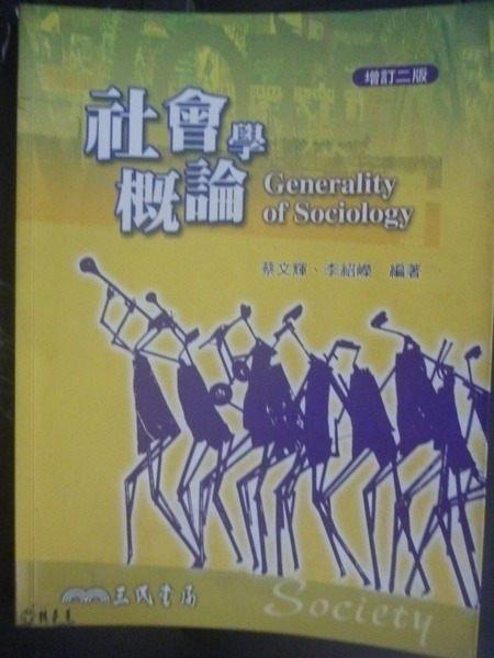 【書寶二手書T9/大學社科_ZBI】社會學概論 2/e_原價380_蔡文輝、李紹嶸