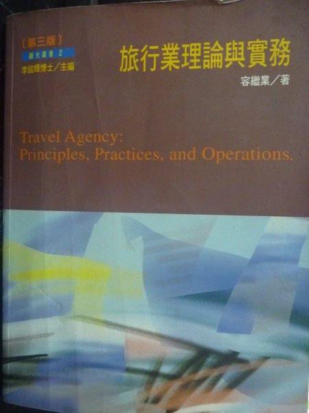 【書寶二手書T9/大學商學_QJC】旅行業理論與實務3/e _原價650_容繼業