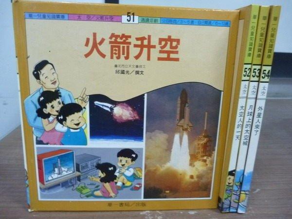 【書寶二手書T9/少年童書_KQU】火箭升空_太空人的一天等_共4本合售_華一