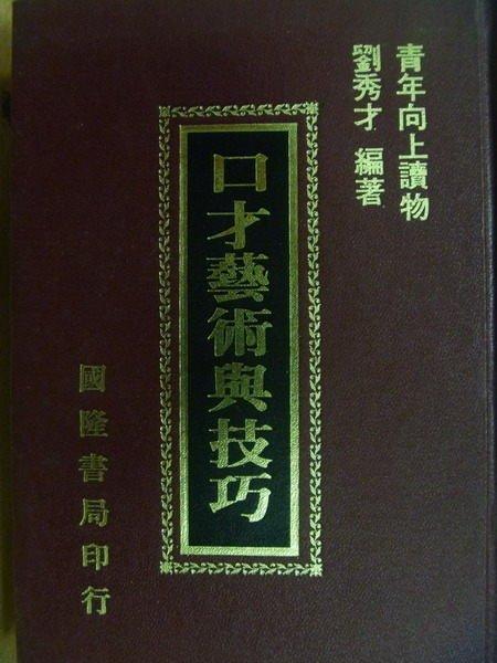 【書寶二手書T5/溝通_MCX】口才藝術與技巧_劉秀才