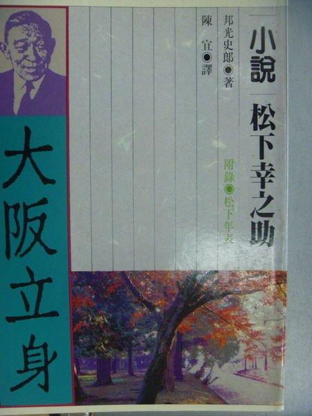 【書寶二手書T1╱翻譯小說_MFD】大阪立身_松下幸之助小說_邦光史郎
