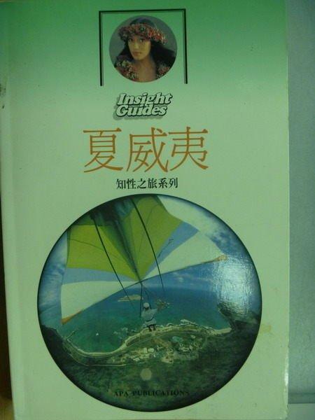 【書寶二手書T9/旅遊_MFD】夏威夷_知性之旅系列_1992年3版