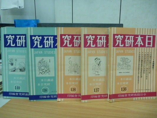 【書寶二手書T9/哲學_QKS】日本研究_136~140期_五冊合售