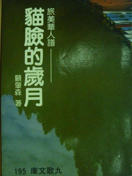 【書寶二手書T6/文學_MES】旅美華人臉譜_貓臉的歲月_顧肇森