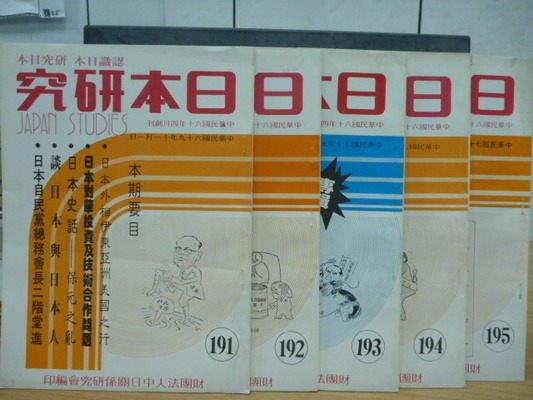 【書寶二手書T6/哲學_QKS】日本研究_191~195期_五冊合售