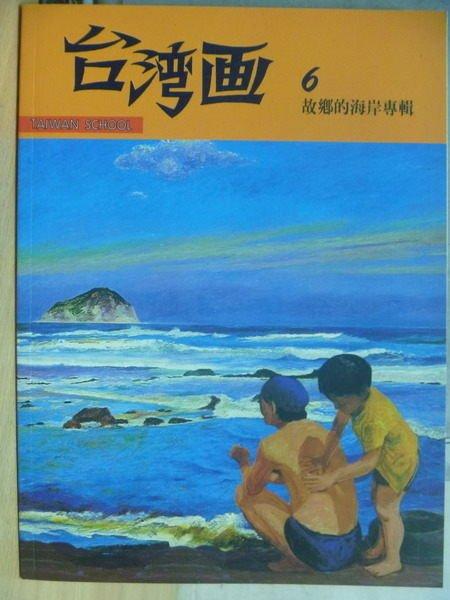 【書寶二手書T5/藝術_XFN】台灣畫6_故鄉的海岸專輯