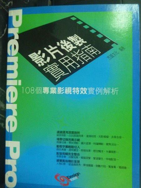 【書寶二手書T4/電腦_YBY】Premiere Pro影片後製實用指南_原價580_餘曜成
