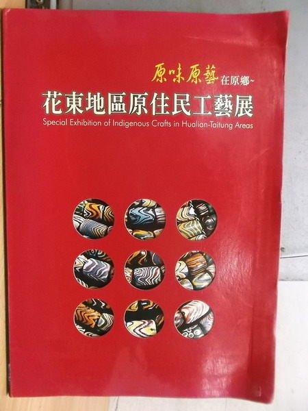 【書寶二手書T7/藝術_XGD】花東地區原住民工藝展_民95_原價300