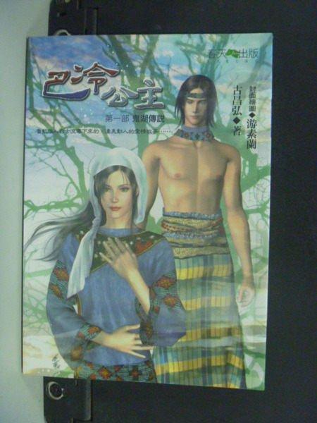【書寶二手書T3/一般小說_HGR】巴冷公主(第一部)鬼湖傳說_古昌弘