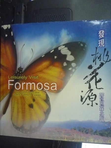 【書寶二手書T2/動植物_YDN】發現桃花源 : 寶島農林之旅_原價1250_漢光文化編輯部編