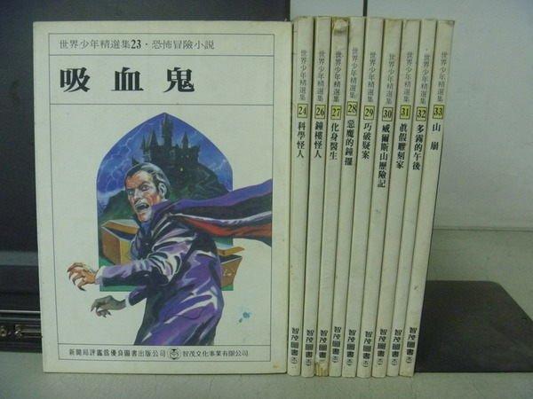 【書寶二手書T5/兒童文學_ONB】吸血鬼_科學怪人_山崩_10本合售