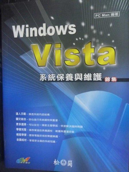 【書寶二手書T6/電腦_ZIS】Windows Vista 系統保養與維護錦集_原價450_PC Man