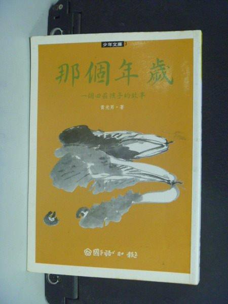 【書寶二手書T2/兒童文學_HGO】那個年歲_黃光男