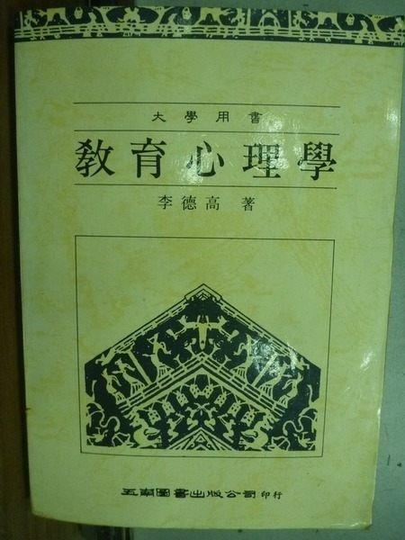 【書寶二手書T9/大學教育_HHK】教育心理學_李德高_1988年