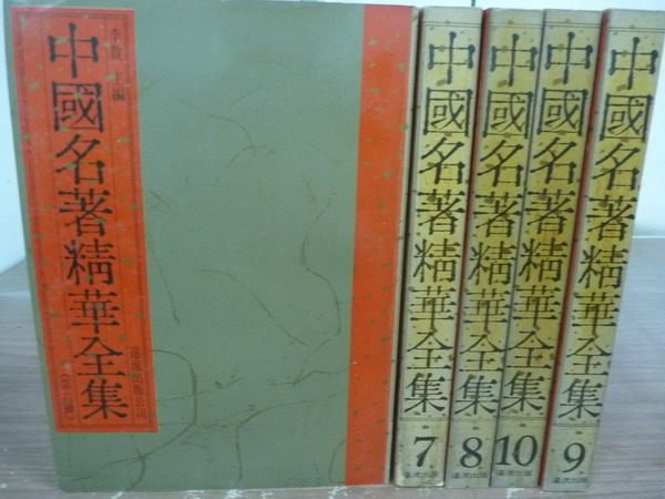 【書寶二手書T4/一般小說_ISM】中國名華精華全集_06~10集_共5本合售