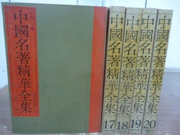 【書寶二手書T8/一般小說_ISM】中國名華精華全集_16~20集_共5本合售