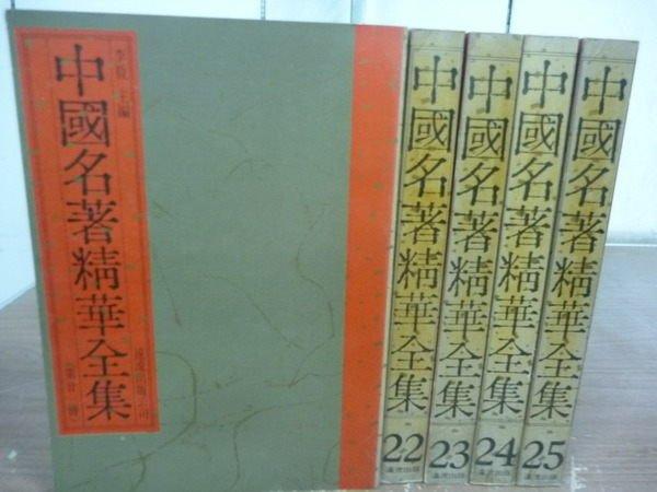 【書寶二手書T9/一般小說_ISM】中國名華精華全集_21~25集_共5本合售