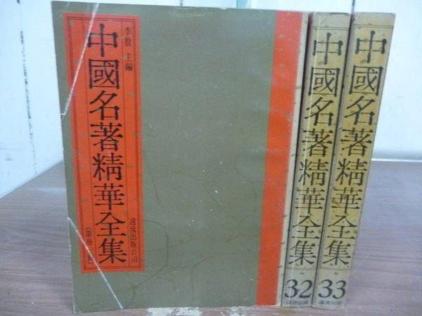 【書寶二手書T4/一般小說_ISM】中國名華精華全集_31~33集_共3本合售