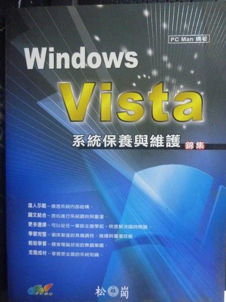 【書寶二手書T2/電腦_XES】Windows Vista 系統保養與維護錦集_原價450_PC Man
