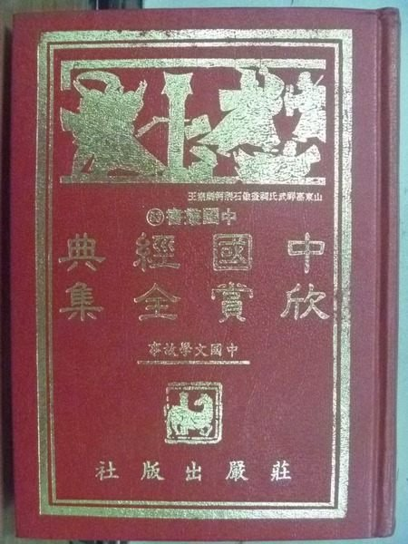 【書寶二手書T3/文學_HNJ】中國經典欣賞全集-中國文學故事