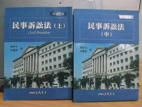 【書寶二手書T4/大學法學_WFO】民事訴訟法_陳榮宗等_2008年_上下兩冊合售