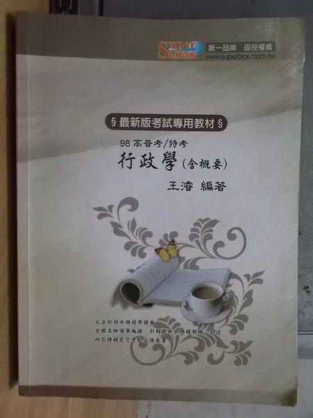 【書寶二手書T3/進修考試_WFN】98高普考_行政學(含概要)_王濬