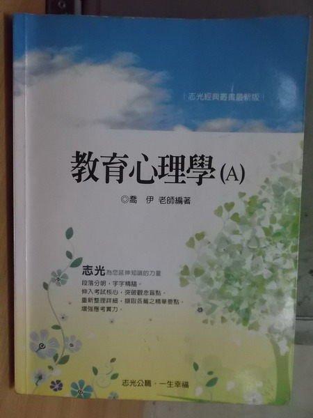 【書寶二手書T5/進修考試_WFN】教育心理學(A)_民99_喬伊_原價500元_志光