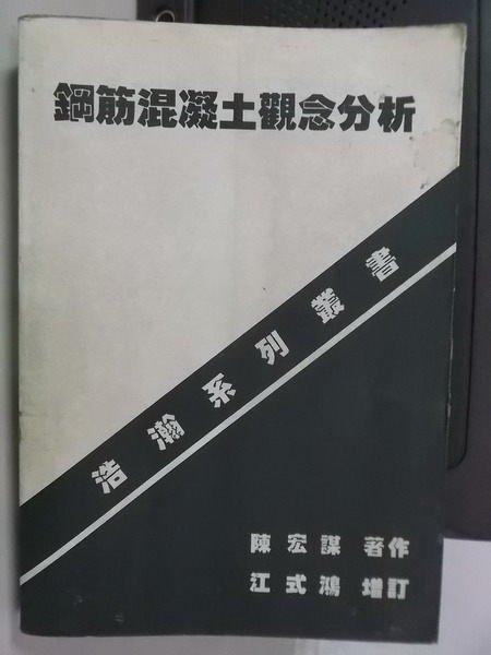 【書寶二手書T4/大學理工醫_WFS】鋼筋混凝土觀念分析_陳宏謀_原價430_1993年