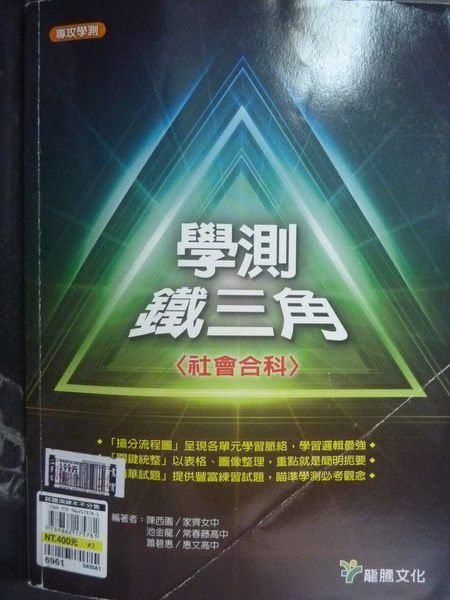 【書寶二手書T7/高中參考書_YGU】學測鐵三角(社會合科)_陳西園.池金龍