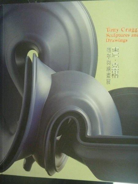 【書寶二手書T9/藝術_YGU】東尼.克雷格 : 雕塑與繪畫展_派崔克.艾略特