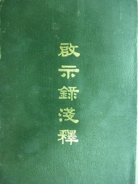 【書寶二手書T8/宗教_MFR】啟示錄淺釋