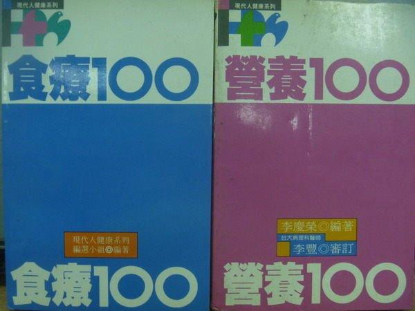 【書寶二手書T5/醫療_MRC】食療100+營養100_李慶榮等_2本合售