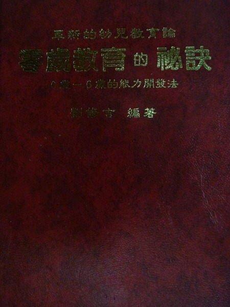 【書寶二手書T1╱少年童書_MPF】零歲教育的秘訣_劉修吉_原價400元